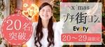【名駅のプチ街コン】evety主催 2017年12月23日