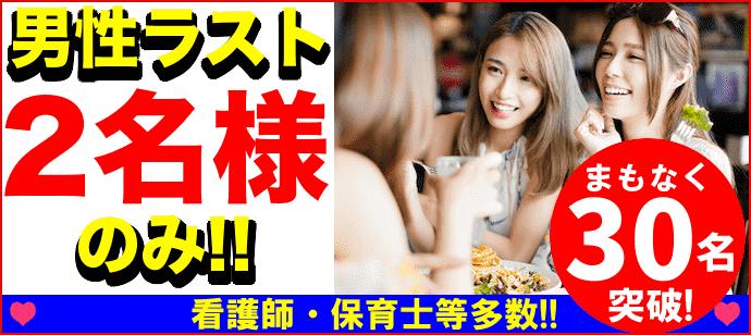 【心斎橋のプチ街コン】街コンkey主催 2017年11月21日
