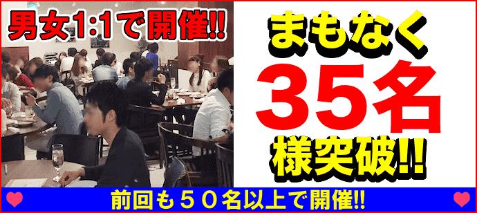 【心斎橋のプチ街コン】街コンkey主催 2017年11月25日