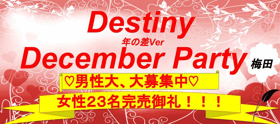 【梅田の恋活パーティー】株式会社PRATIVE主催 2017年12月13日