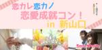 【山口のプチ街コン】スマートパーティー主催 2017年11月19日