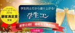 【赤坂のプチ街コン】街コンダイヤモンド主催 2017年11月24日