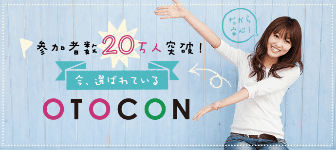 【船橋の婚活パーティー・お見合いパーティー】OTOCON(おとコン)主催 2018年1月15日