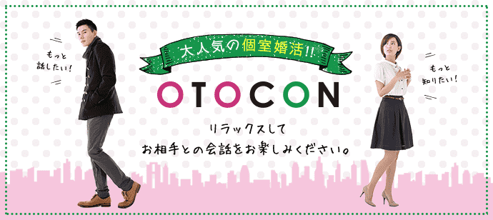 【奈良の婚活パーティー・お見合いパーティー】OTOCON(おとコン)主催 2018年1月25日
