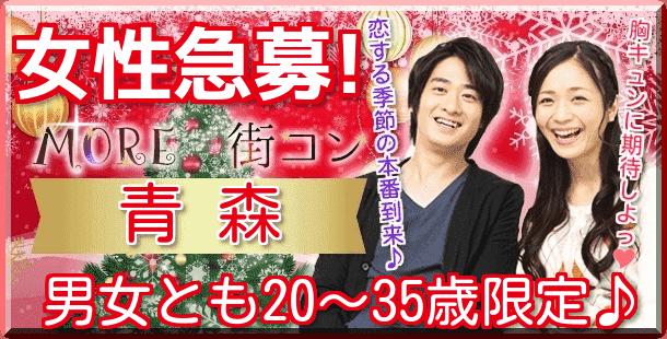 12/24(日)【オシャレ街コン♪】青森MORE(R) ☆20-35歳限定♪ ※1人参加も大歓迎です^-^