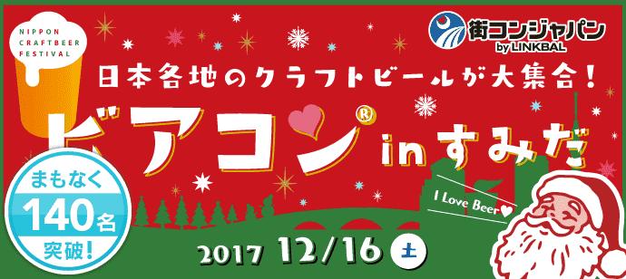【浅草の恋活パーティー】街コンジャパン主催 2017年12月16日