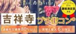 【吉祥寺のプチ街コン】街コンダイヤモンド主催 2017年11月18日
