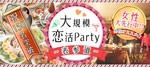 【表参道の恋活パーティー】e-venz(イベンツ)主催 2017年11月19日