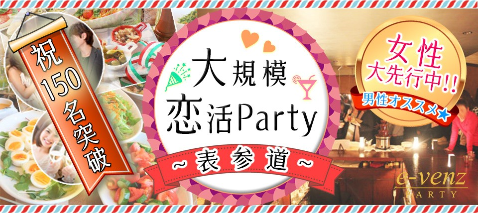 【表参道の恋活パーティー】e-venz(イベンツ)主催 2017年11月25日