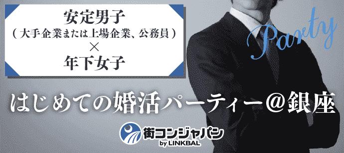 安定男子(大手or上場企業、公務員)×年下女子♪はじめての婚活パーティー@銀座★