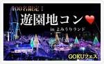 【東京都その他のプチ街コン】GOKUフェスジャパン主催 2017年11月18日