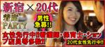 【新宿のプチ街コン】街コンkey主催 2017年11月19日