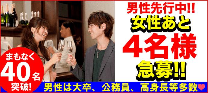【新宿のプチ街コン】街コンkey主催 2017年11月20日
