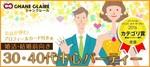 【日本橋の婚活パーティー・お見合いパーティー】シャンクレール主催 2018年1月28日