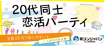【すすきのの恋活パーティー】街コンジャパン主催 2017年12月2日