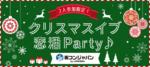【すすきのの恋活パーティー】街コンジャパン主催 2017年12月24日