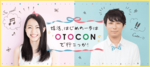 【岡崎の婚活パーティー・お見合いパーティー】OTOCON(おとコン)主催 2018年1月26日