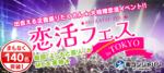 【丸の内の恋活パーティー】街コンジャパン主催 2017年11月18日