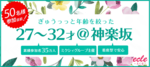 【神楽坂の街コン】えくる主催 2017年12月2日