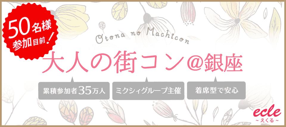 【東京都銀座の街コン】えくる主催 2017年12月3日