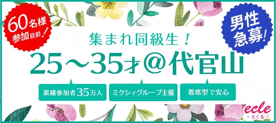 【代官山の街コン】えくる主催 2017年12月3日