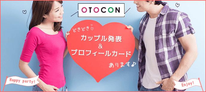 【天神の婚活パーティー・お見合いパーティー】OTOCON(おとコン)主催 2018年1月15日