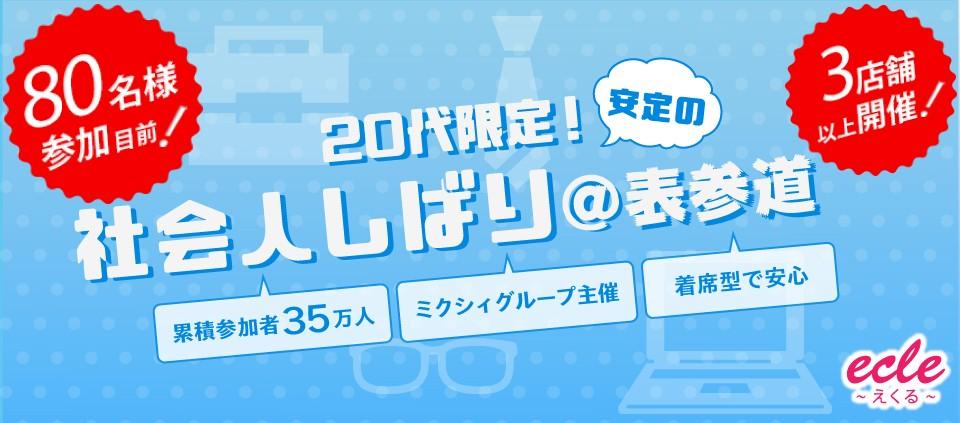【表参道の街コン】えくる主催 2017年12月10日