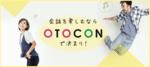 【天神の婚活パーティー・お見合いパーティー】OTOCON(おとコン)主催 2018年1月25日
