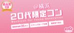 【横浜市内その他の街コン】えくる主催 2017年12月10日