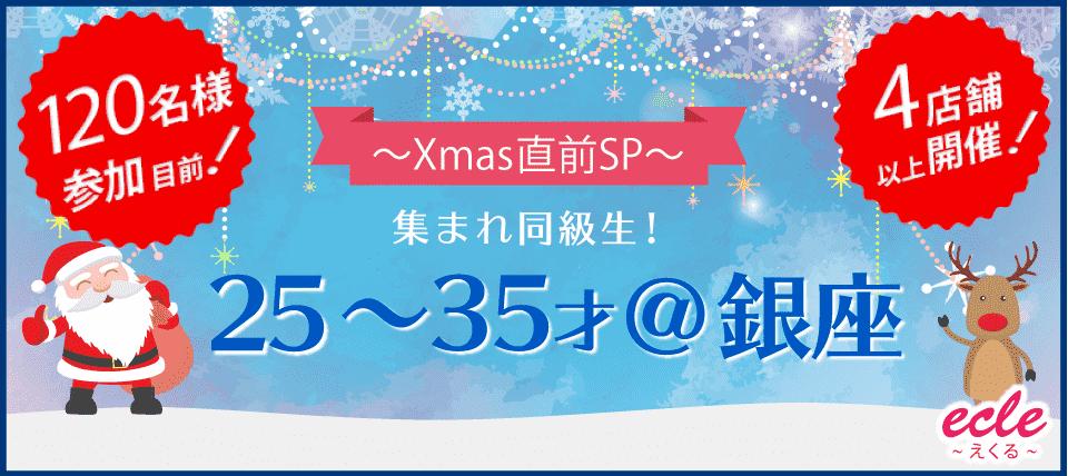 【銀座の街コン】えくる主催 2017年12月16日