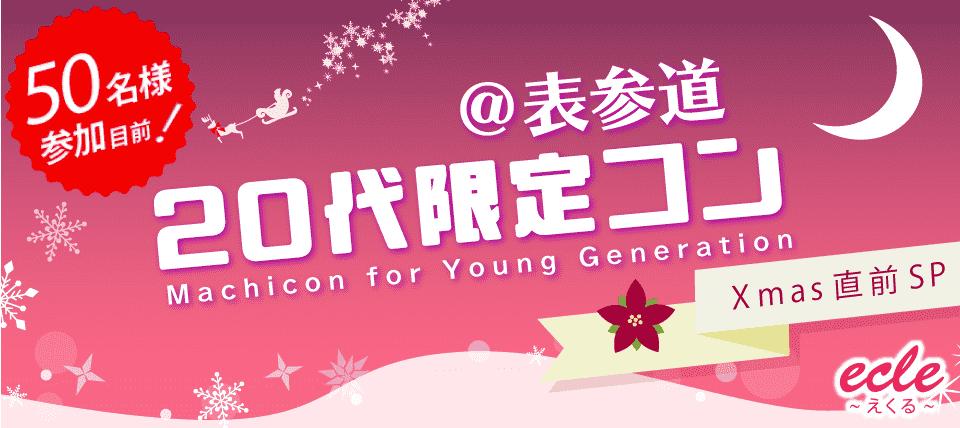 【表参道の街コン】えくる主催 2017年12月16日