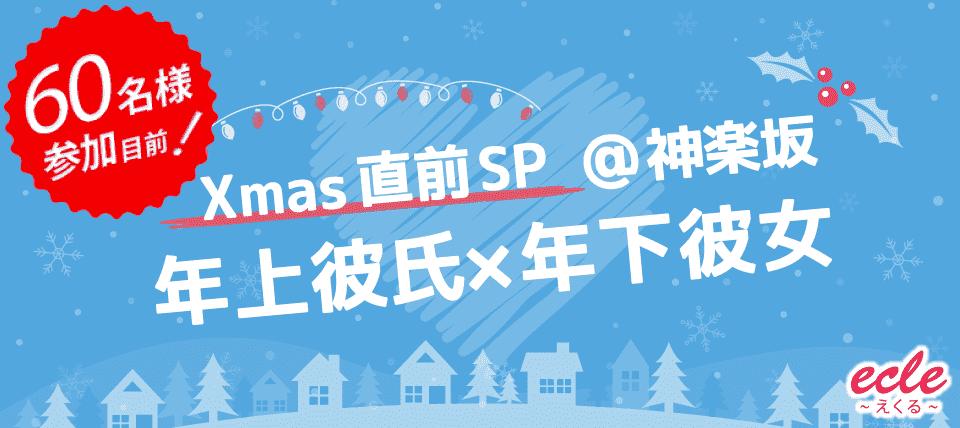 【東京都神楽坂の街コン】えくる主催 2017年12月16日