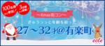 【有楽町の街コン】えくる主催 2017年12月17日