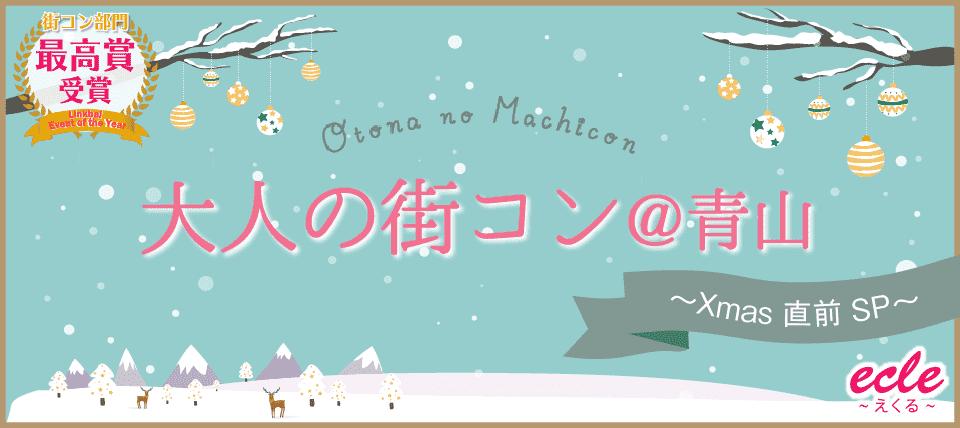 12/17(日)大人の街コン@青山〜Xmas直前SP~