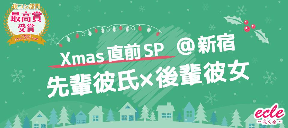 12/17(日)先輩カレシ×後輩カノジョ@新宿〜Xmas直前SP~