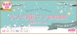 【有楽町の街コン】えくる主催 2017年12月23日