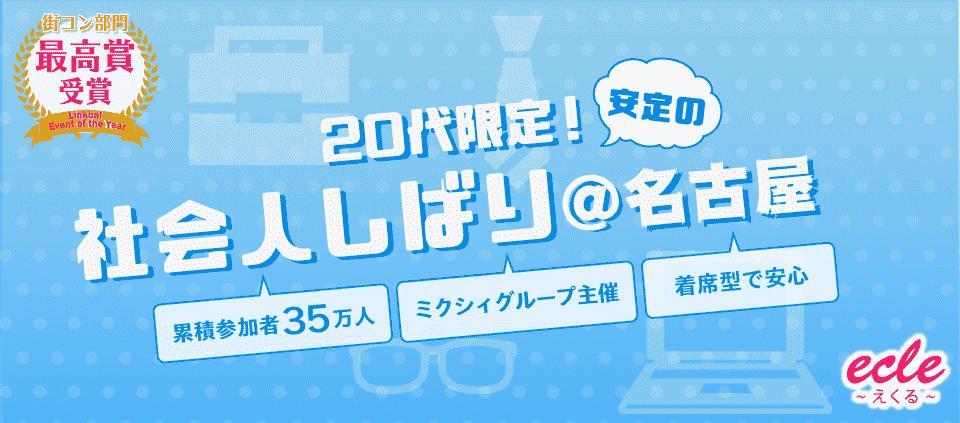 【名駅の街コン】えくる主催 2017年12月16日