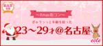 【名駅の街コン】えくる主催 2017年12月24日