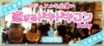 【新宿の婚活パーティー・お見合いパーティー】街コンの王様主催 2017年12月14日