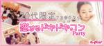 【新宿の婚活パーティー・お見合いパーティー】街コンの王様主催 2017年12月20日
