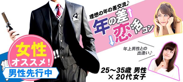 【平日休み大集合♪】大人気!アラサー男子×20代女子の平日昼コン-新宿(12/12)