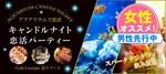 【下関の恋活パーティー】株式会社リネスト主催 2017年11月21日