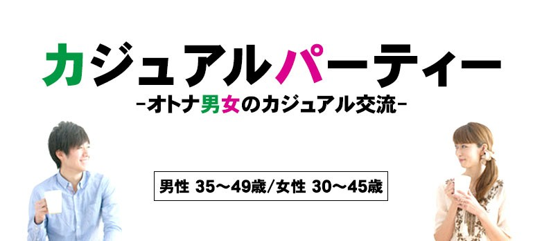 【大宮の恋活パーティー】株式会社リネスト主催 2017年11月26日