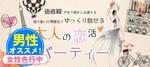 【天神の恋活パーティー】株式会社リネスト主催 2017年12月17日