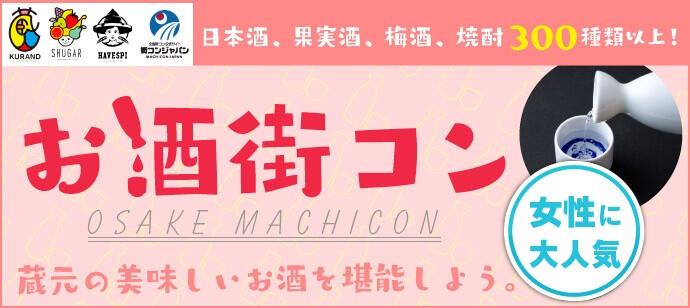 【新宿の趣味コン】街コンジャパン主催 2017年11月19日
