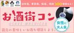 【新宿の街コン】街コンジャパン主催 2017年11月19日