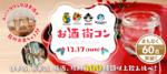 【新宿の街コン】街コンジャパン主催 2017年12月17日