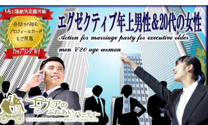 12/30(土)14:30~エグゼクティブ年上男性&20代の女性のための婚活パーティー in 大阪