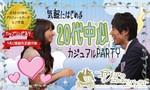 【梅田の婚活パーティー・お見合いパーティー】有限会社アイクル主催 2017年12月23日