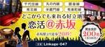 【赤坂の恋活パーティー】happysmileparty主催 2017年11月18日